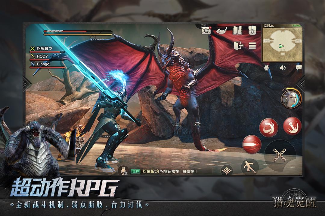 Screenshot 2: 猎魂觉醒