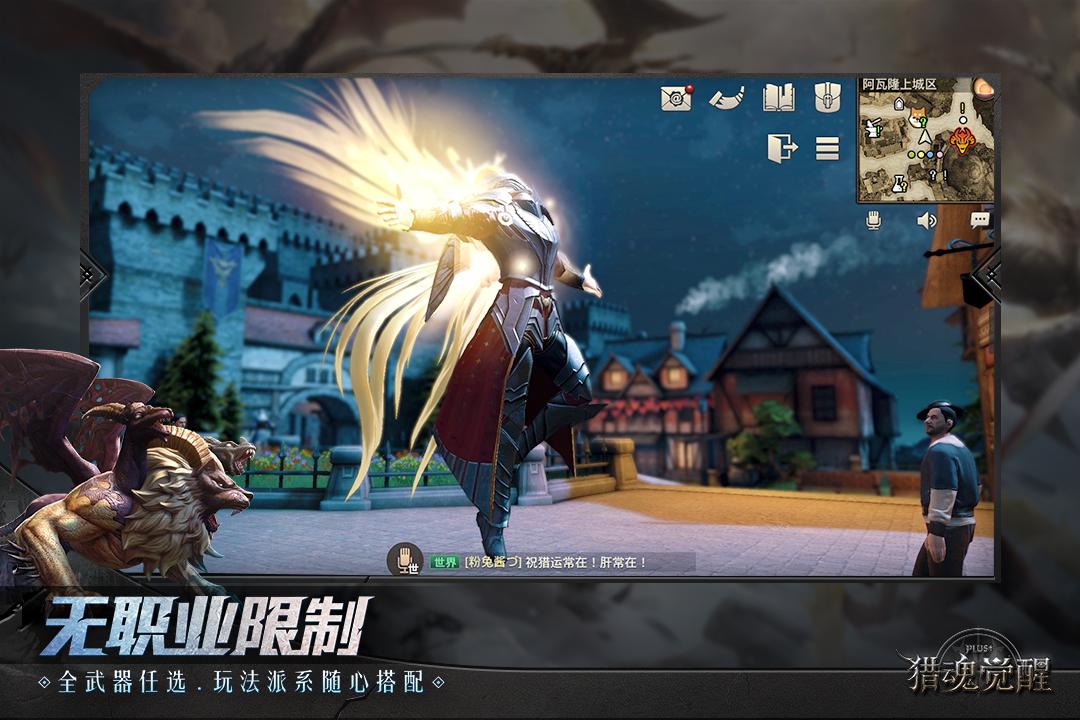 Screenshot 3: 猎魂觉醒