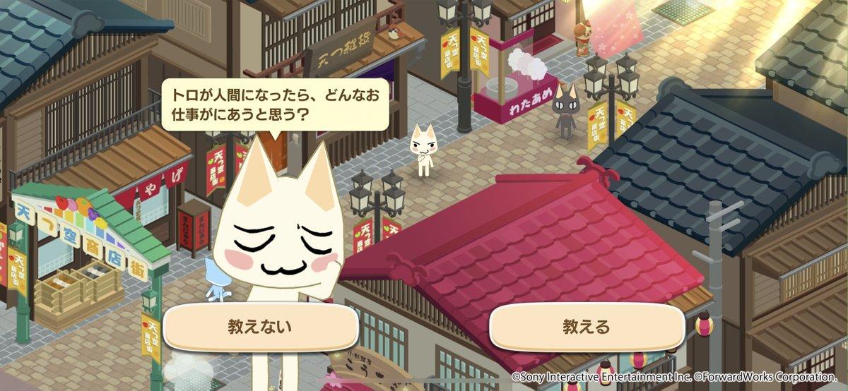 Screenshot 2: Toro puzzle