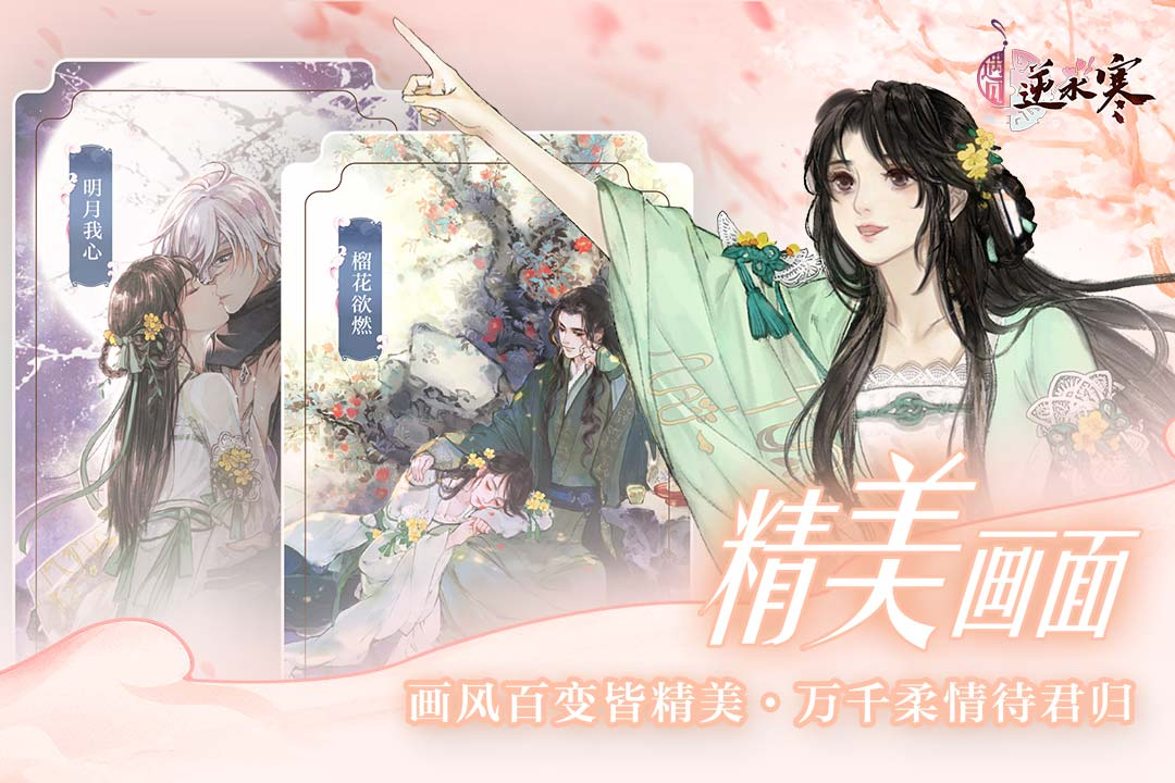 Screenshot 3: 遇見逆水寒