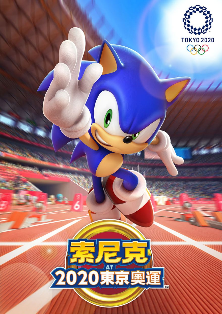 Screenshot 1: 索尼克 AT 2020東京奧運