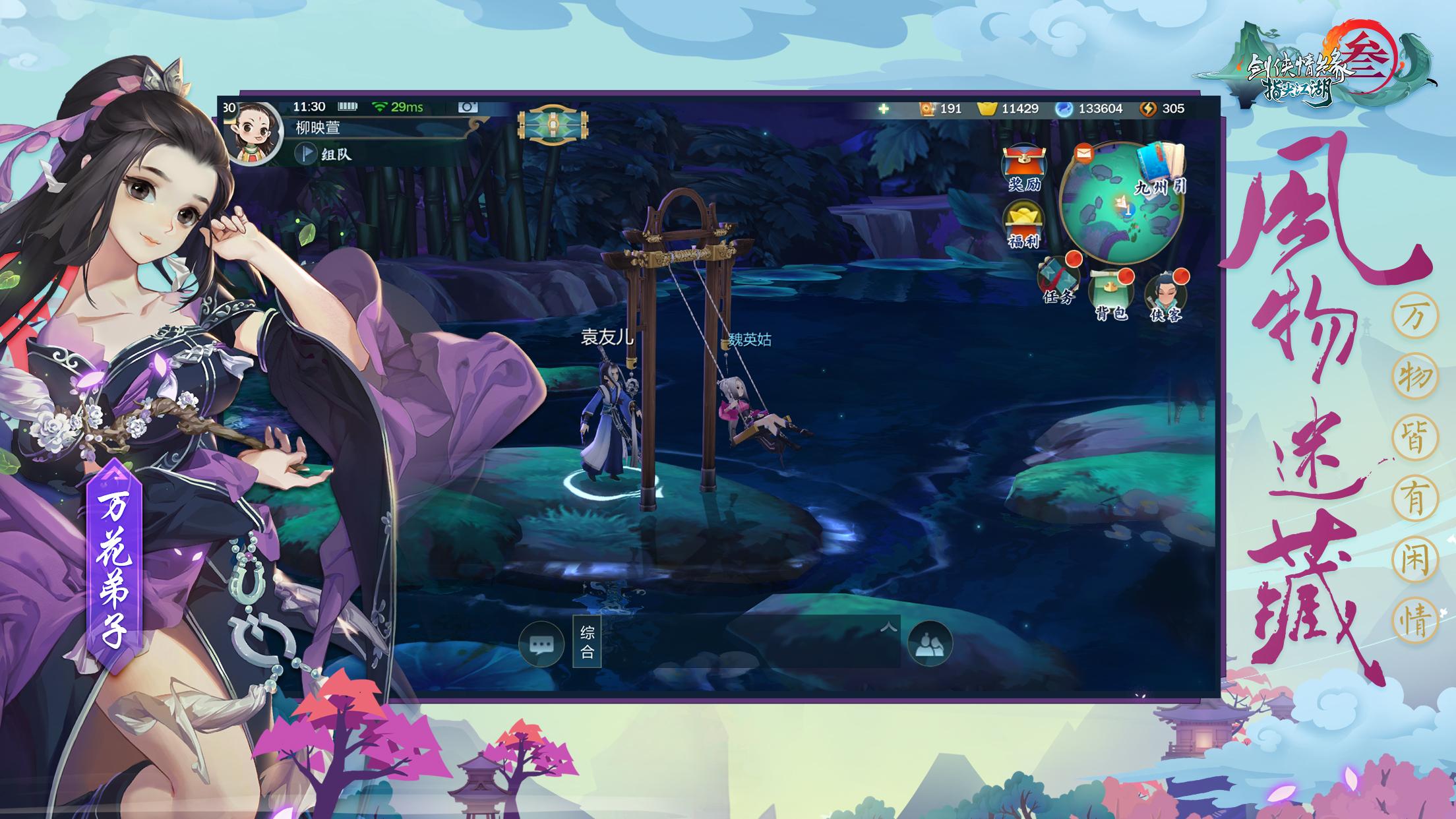 Screenshot 4: 剑网3:指尖江湖