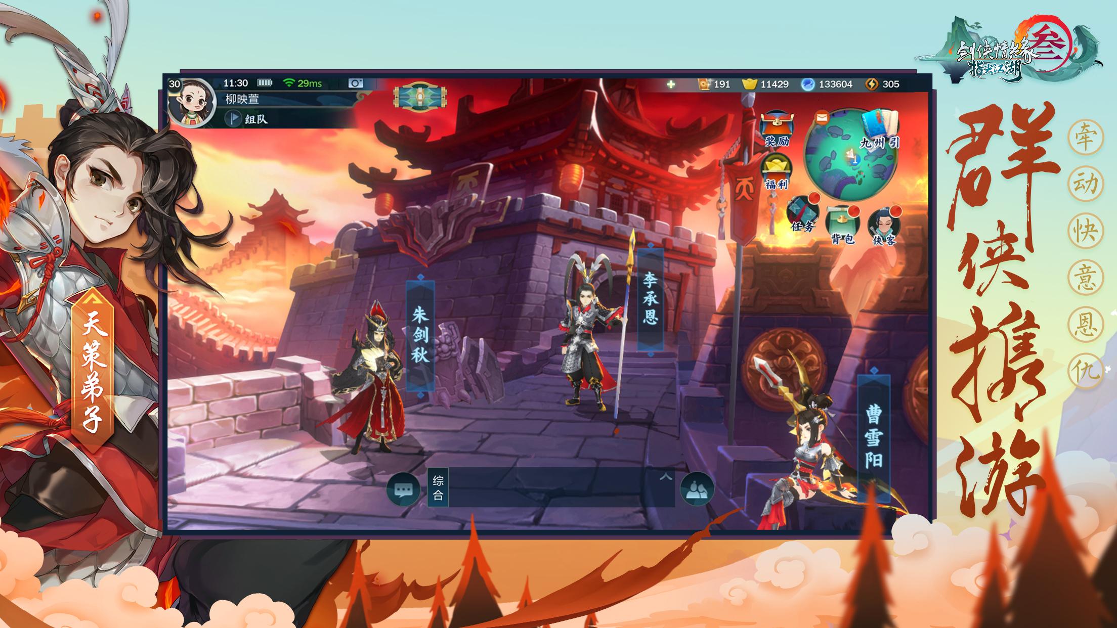 Screenshot 2: 劍網3:指尖江湖