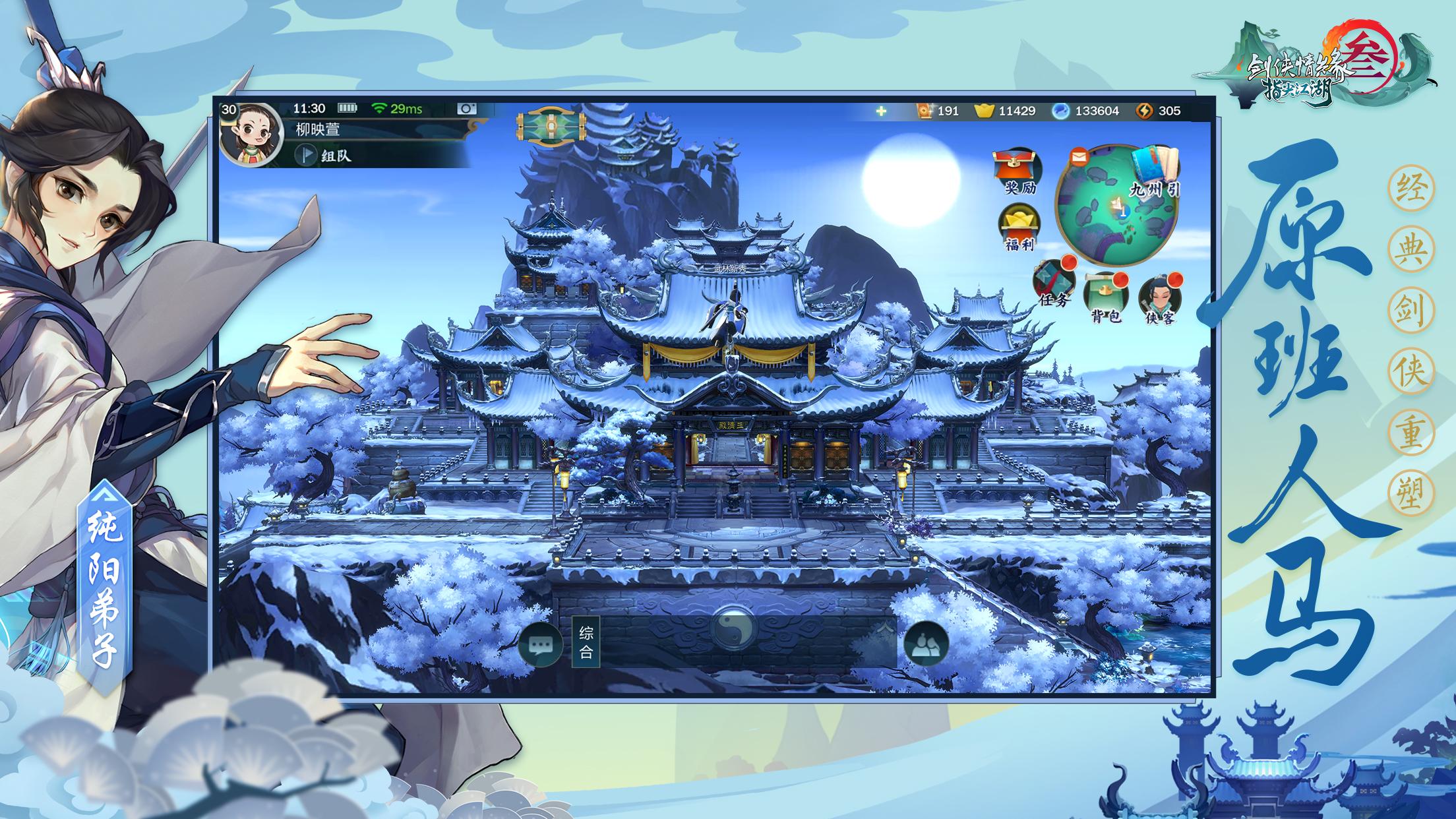 Screenshot 1: 剑网3:指尖江湖