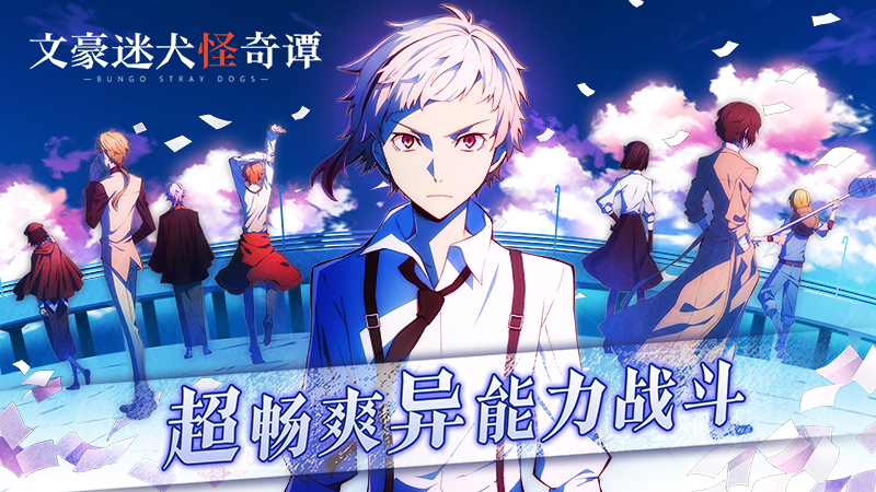 Screenshot 1: Bungo Stray Dogs: Tales of the Lost | Simplified Chinese