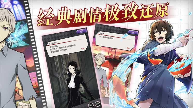 Screenshot 4: Bungo Stray Dogs: Tales of the Lost | Simplified Chinese