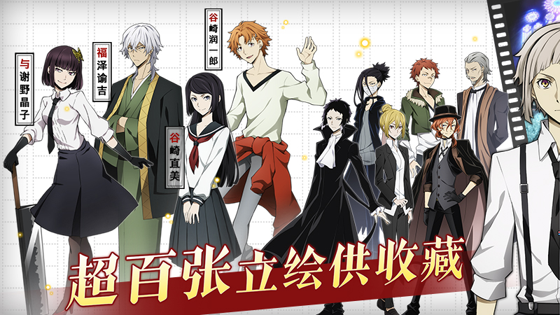 Screenshot 3: Bungo Stray Dogs: Tales of the Lost | Simplified Chinese