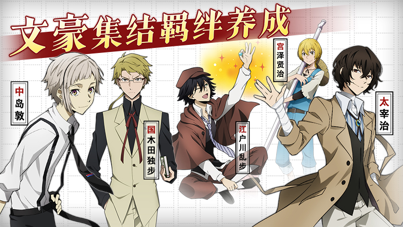Screenshot 2: Bungo Stray Dogs: Tales of the Lost | Simplified Chinese