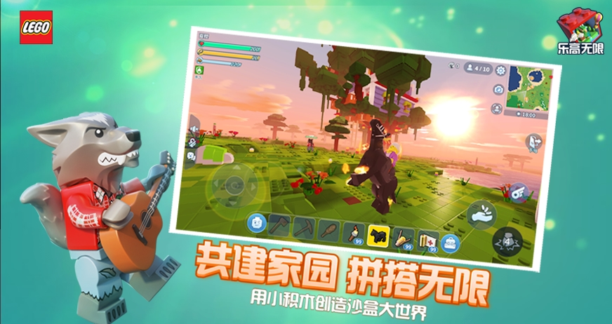 Screenshot 3: 樂高無限