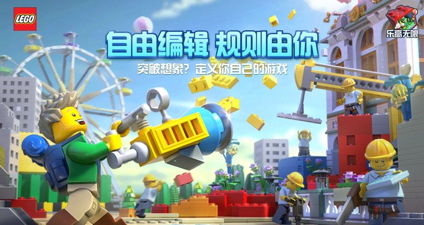 Screenshot 2: 樂高無限