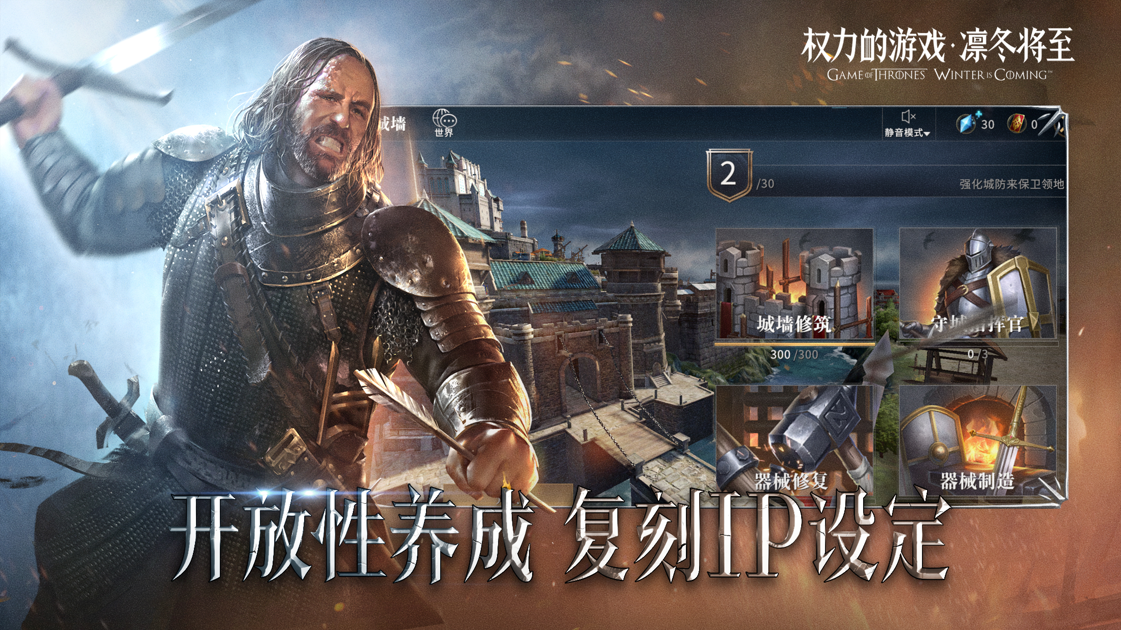 Screenshot 4: Game Of Thrones Winter is Coming(zh-CN)