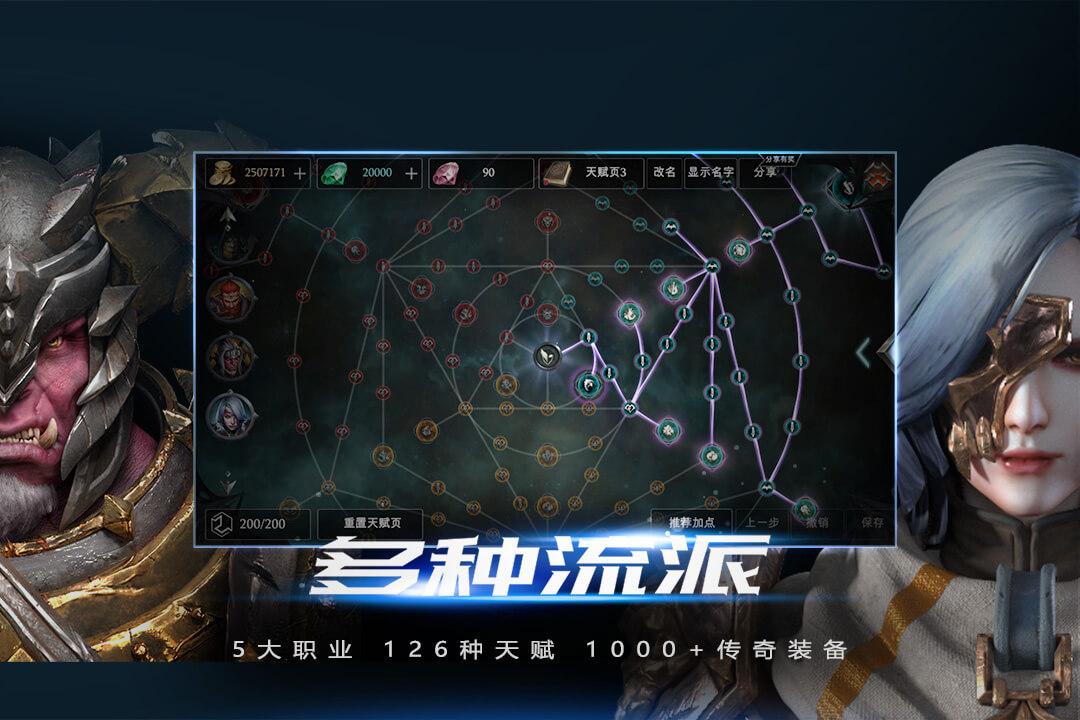 Screenshot 2: 拉結爾