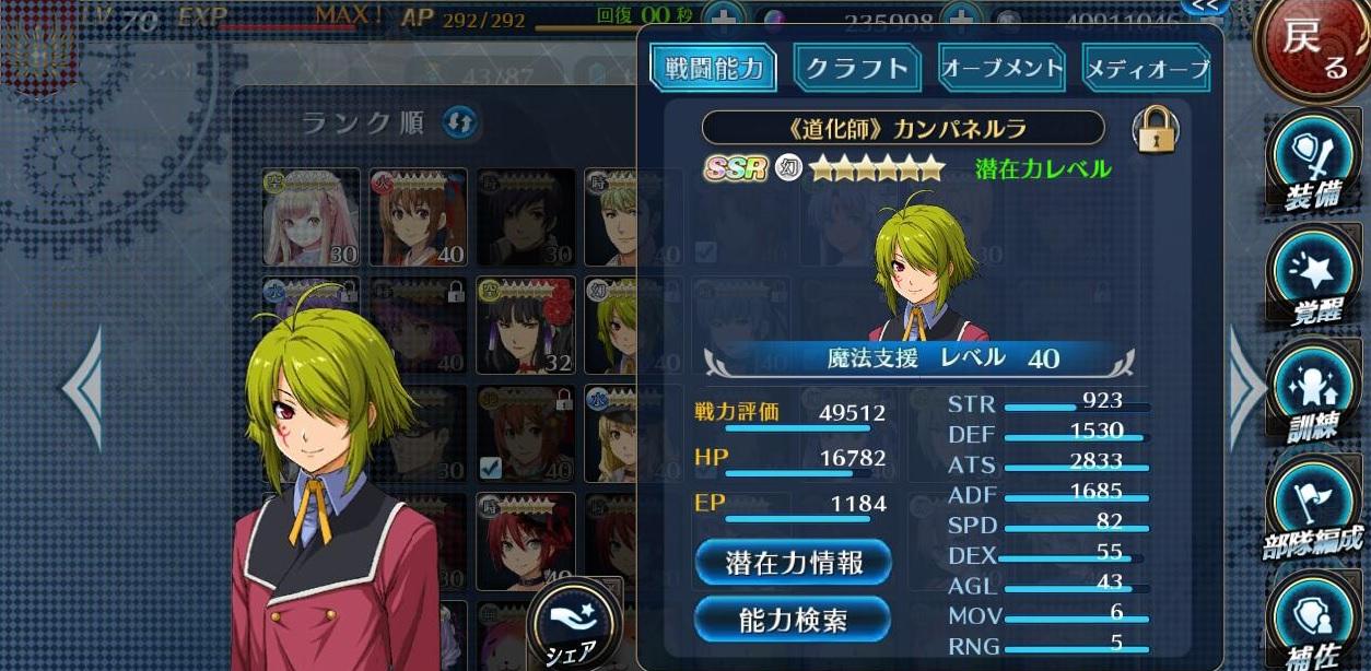 Screenshot 1: 英雄伝説:暁の軌跡モバイル