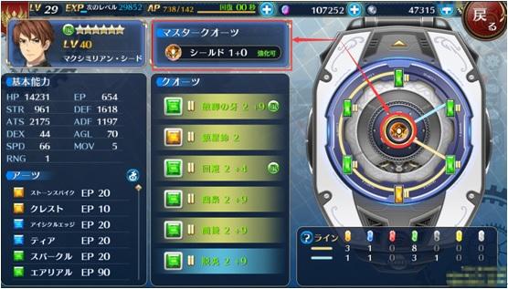 Screenshot 2: 英雄伝説:暁の軌跡モバイル