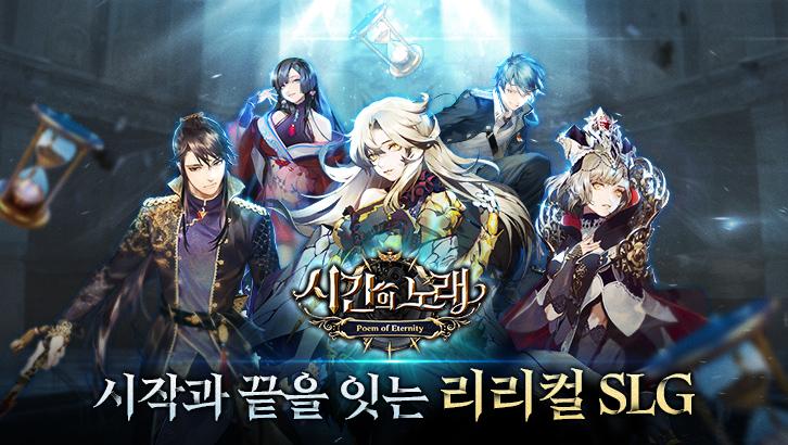 Screenshot 1: Song of Time (Korea)