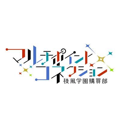 Icon: マルチポイント×コネクション~稜風学園購買部~