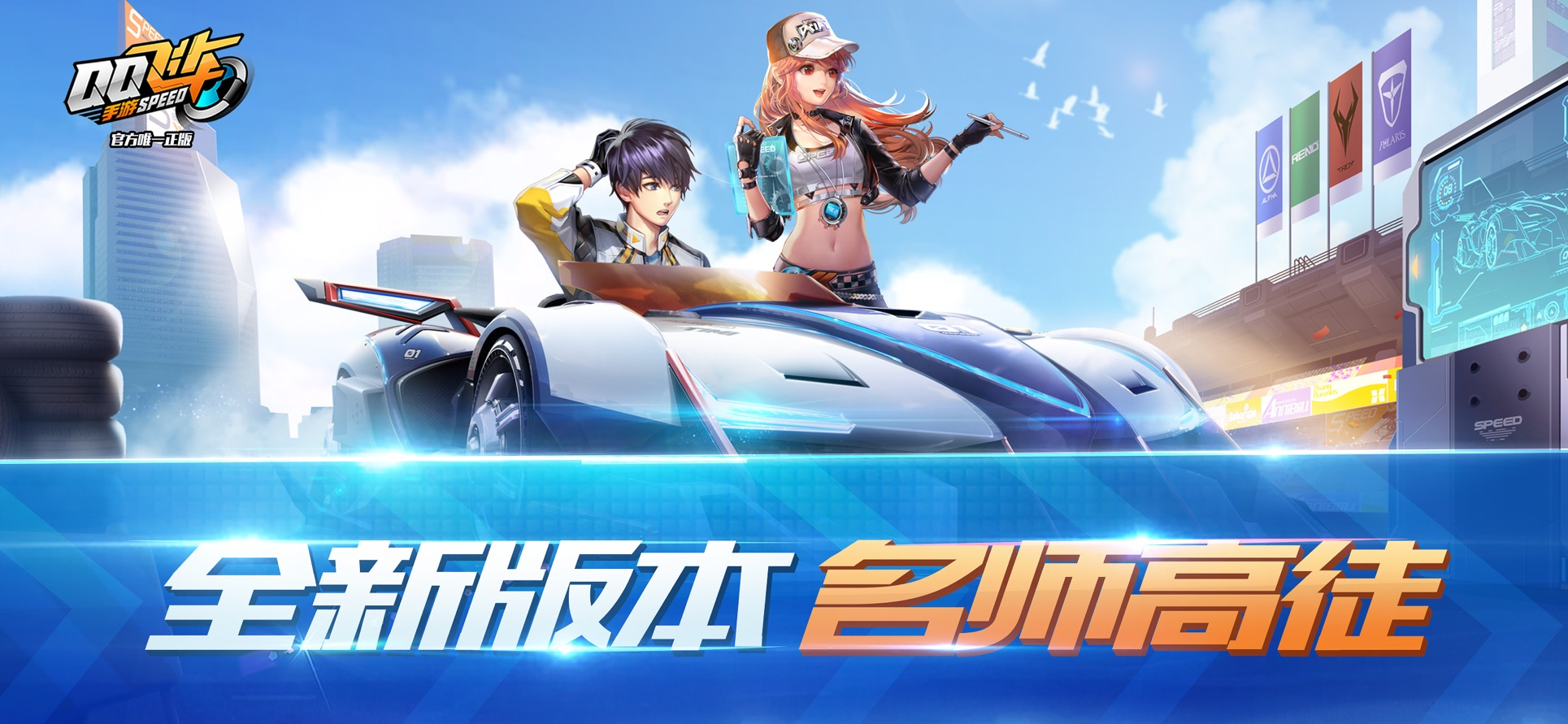 Screenshot 1: QQ飛車