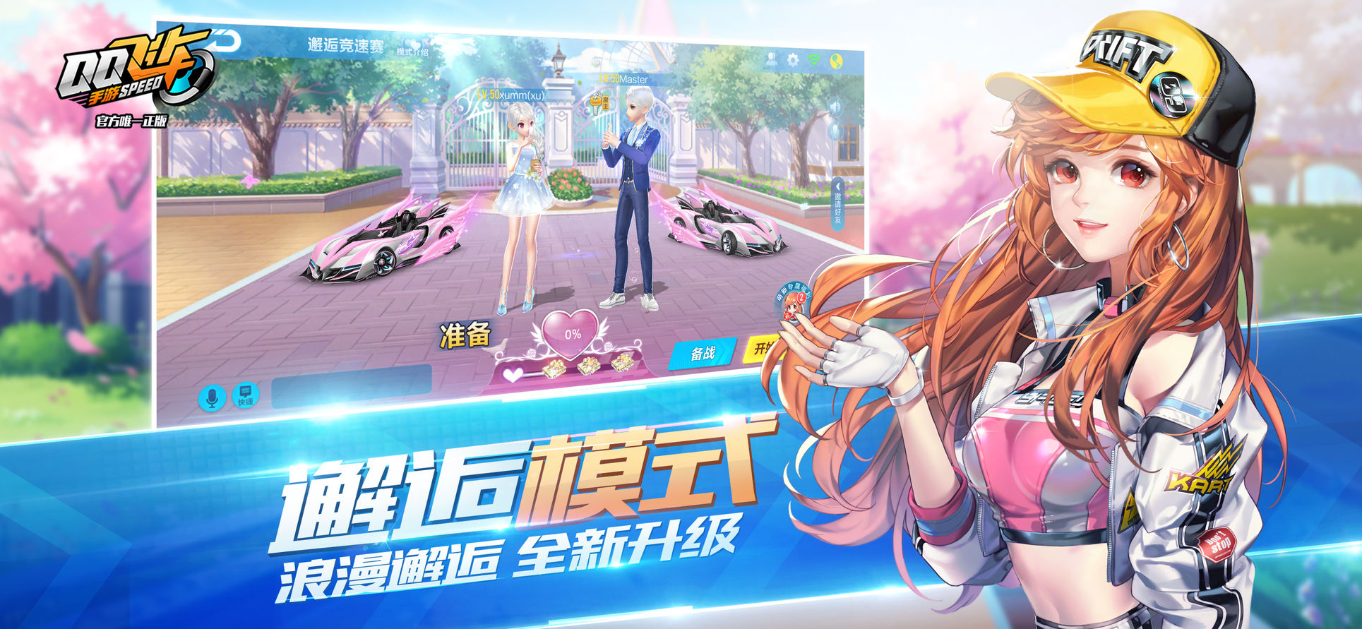 Screenshot 3: QQ飞车