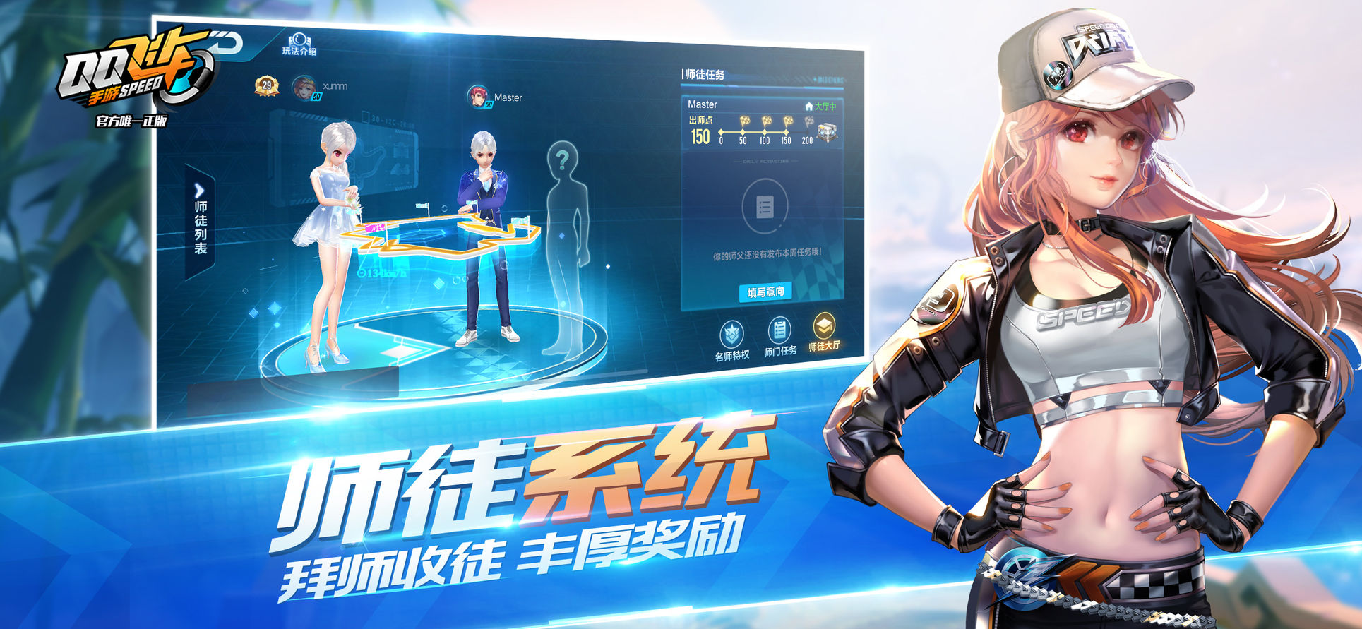 Screenshot 2: QQ飞车
