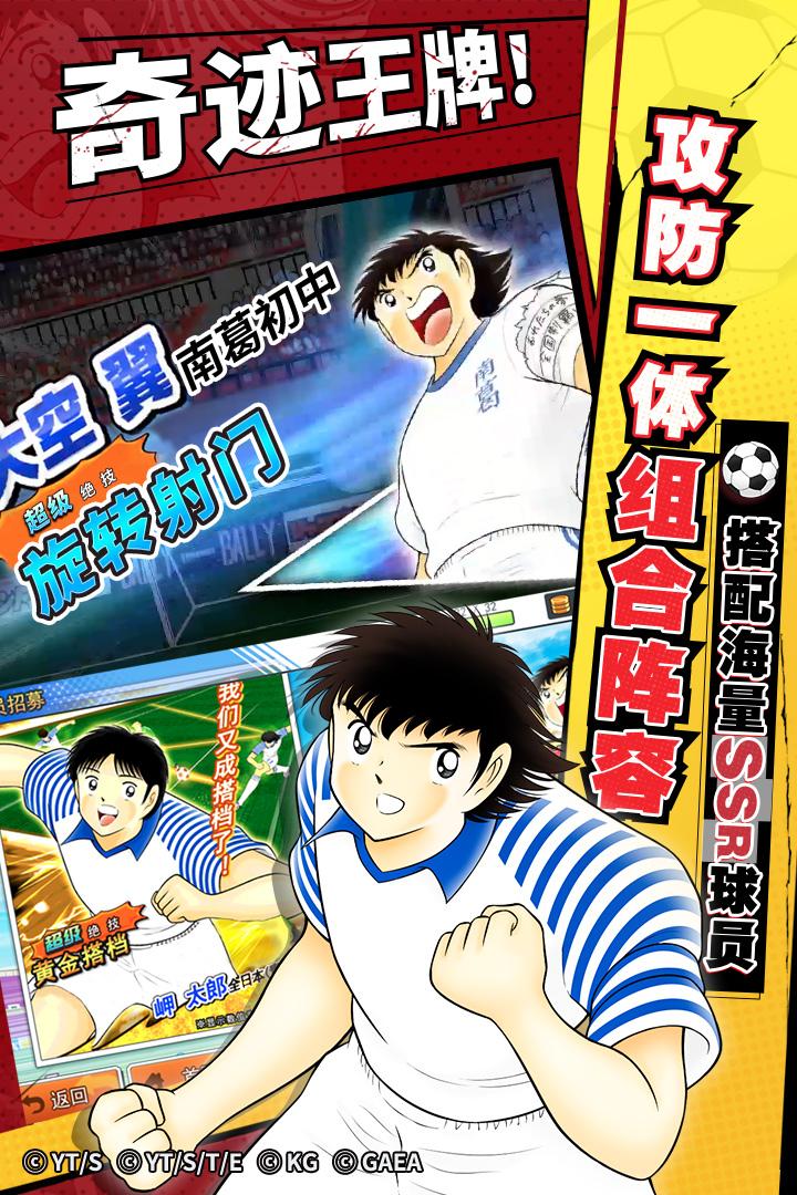 Screenshot 4: Captain Tsubasa: Dream Team(zh-CN)
