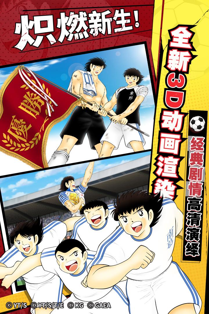 Screenshot 3: Captain Tsubasa: Dream Team(zh-CN)
