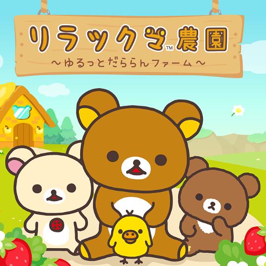 Icon: 懶懶熊農場