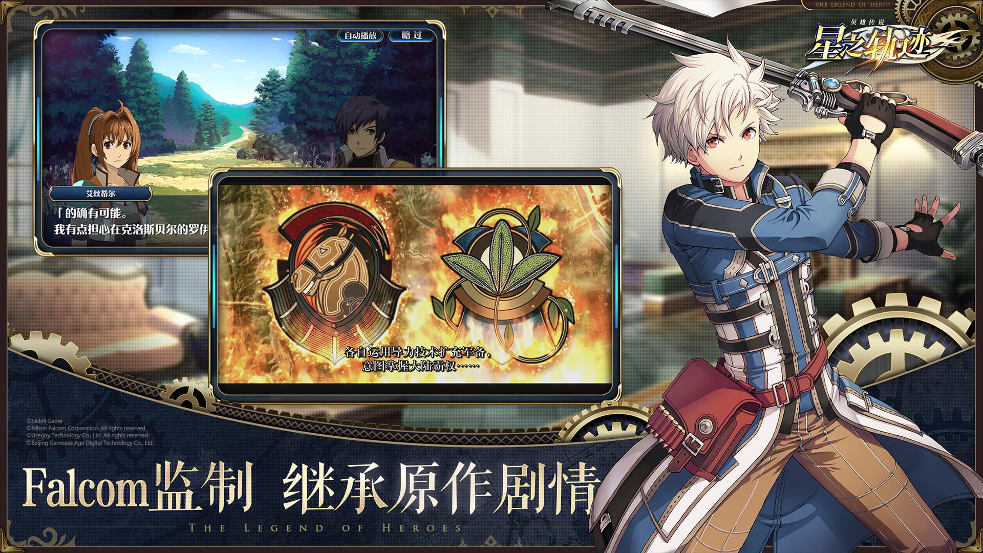 Screenshot 3: 英雄傳說:星之軌跡 | 簡中版