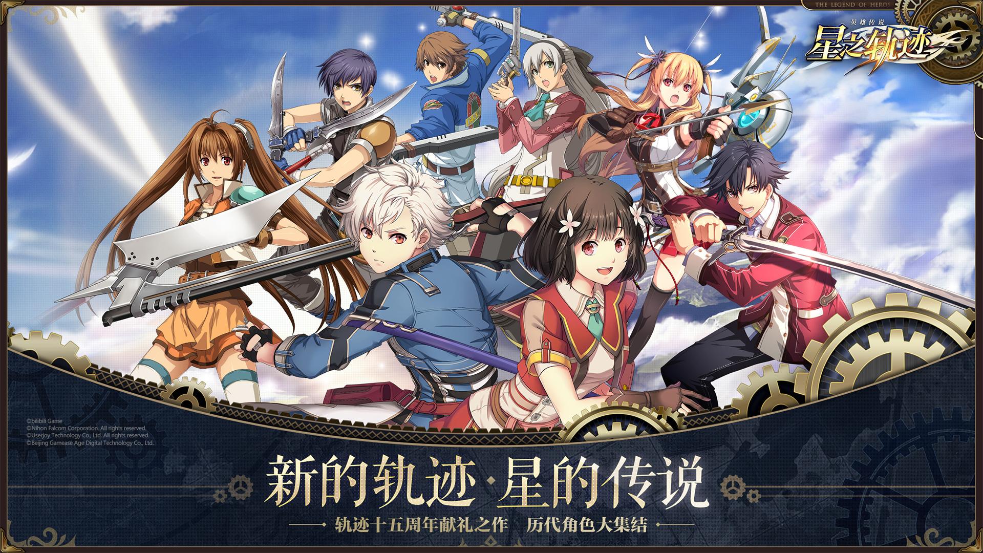 Screenshot 1: The Legend of Heroes: Trajectory Stars (zh-CN)
