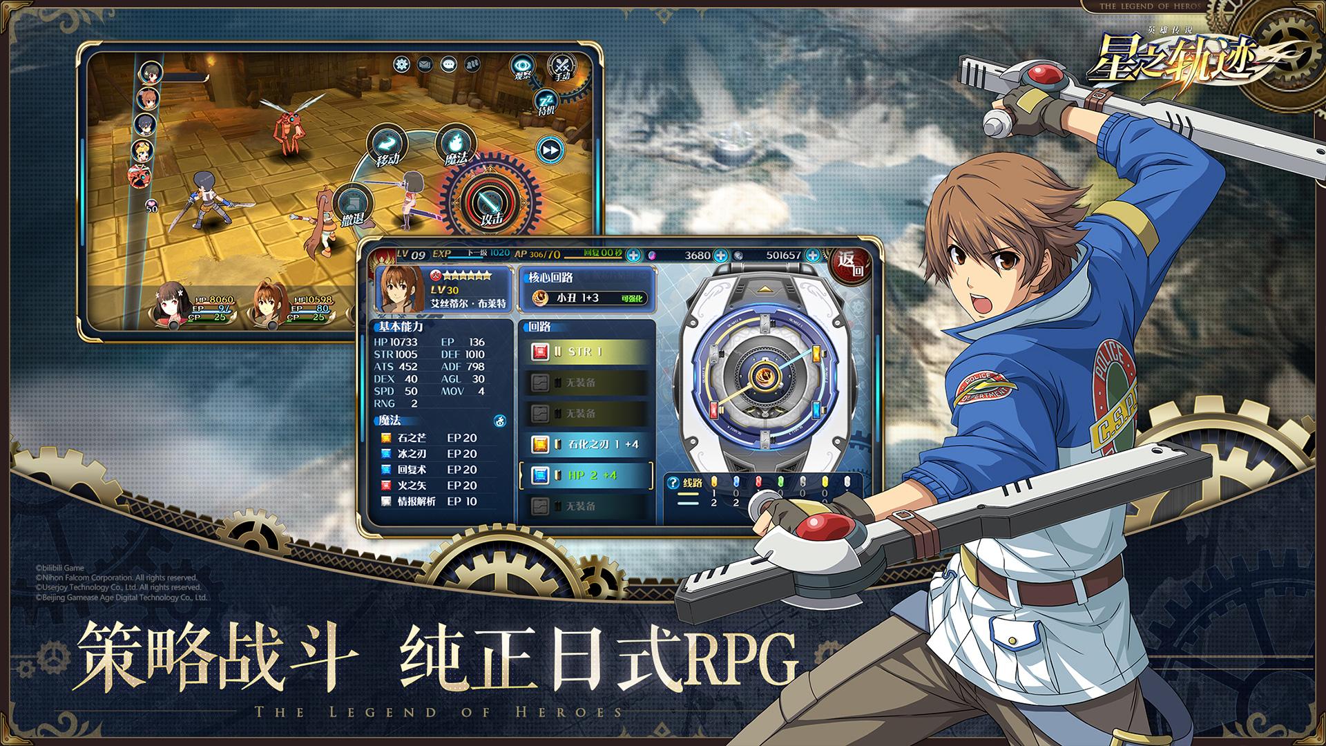 Screenshot 4: The Legend of Heroes: Trajectory Stars (zh-CN)