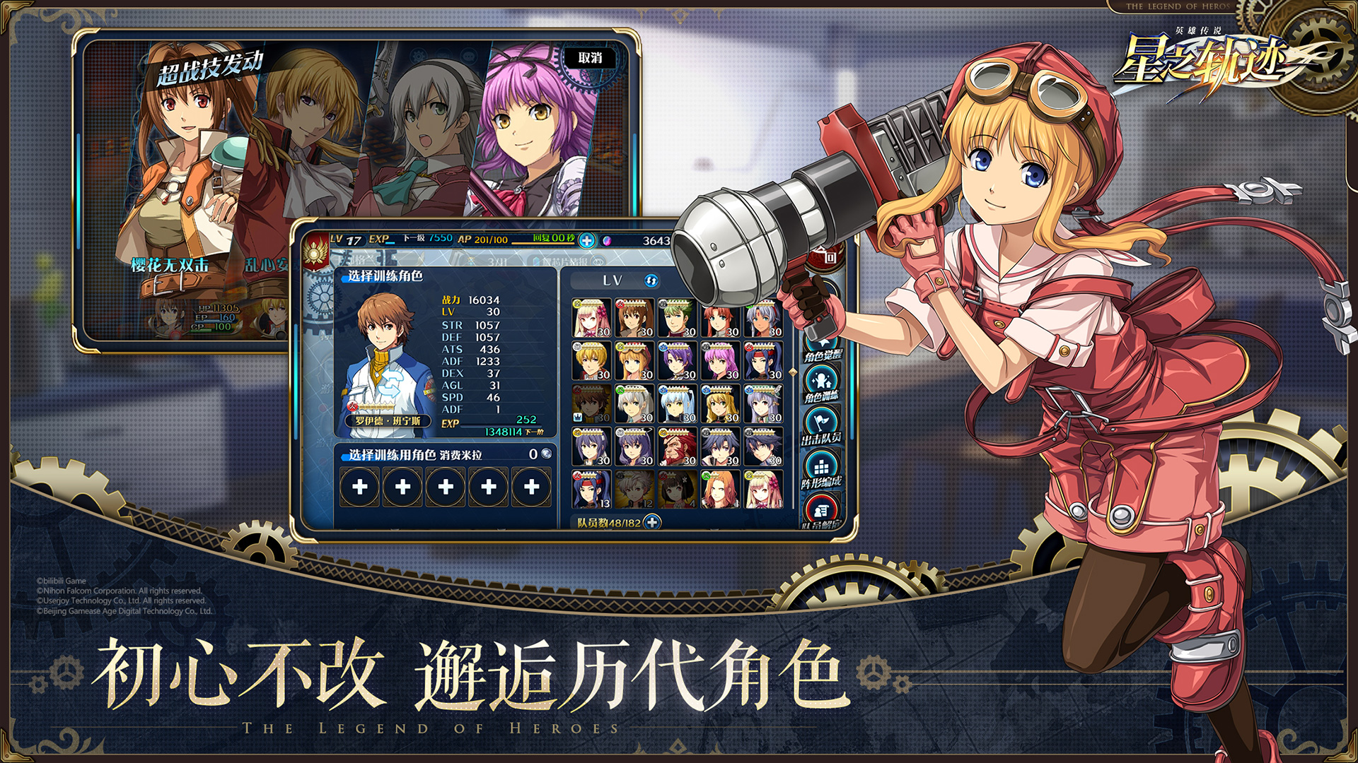 Screenshot 2: The Legend of Heroes: Trajectory Stars (zh-CN)