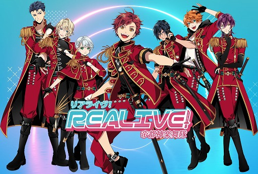 Screenshot 1: REALIVE!~帝都神楽舞隊~