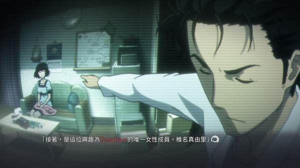 Screenshot 2: STEINS;GATE ELITE
