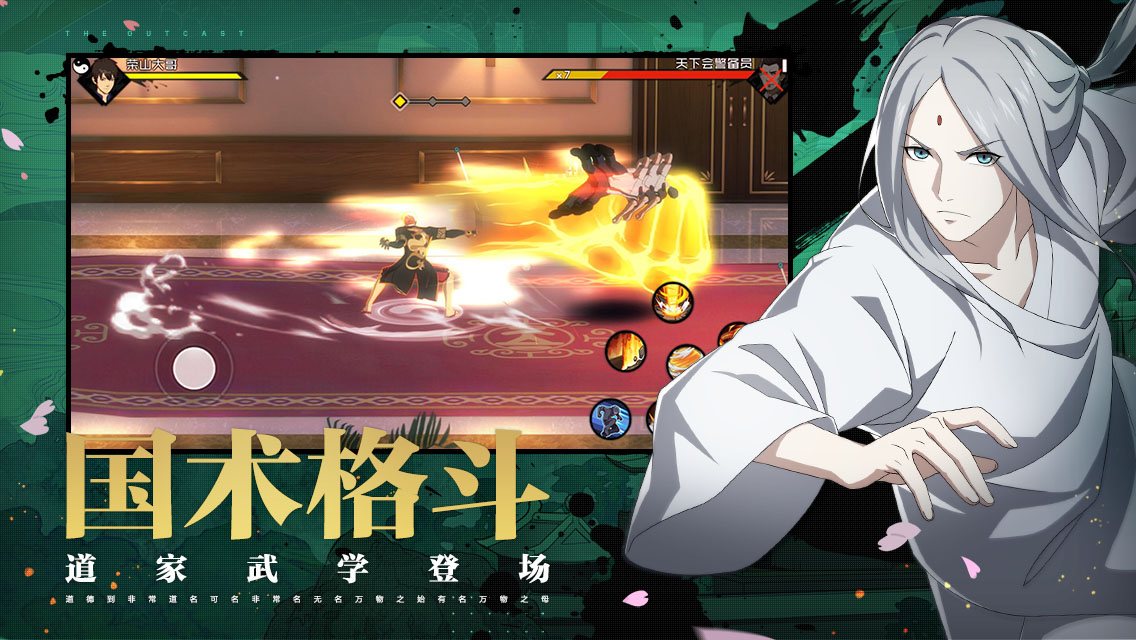 Screenshot 3: 一人之下