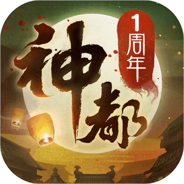 Icon: Shen Du Night Journey | Simplified Chinese