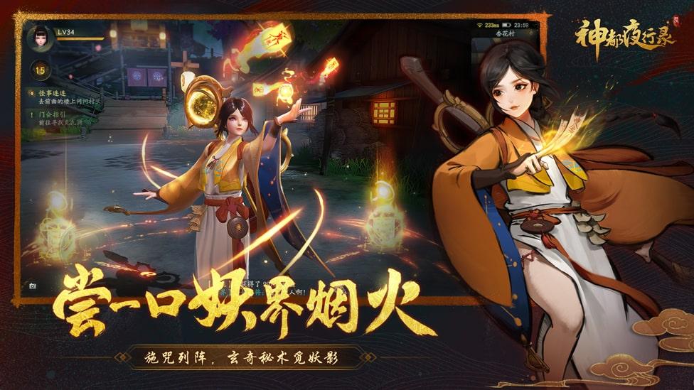 Screenshot 2: Shen Du Night Journey | Simplified Chinese
