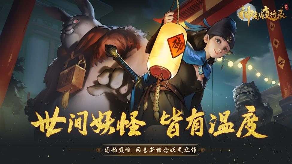 Screenshot 1: Shen Du Night Journey | Simplified Chinese