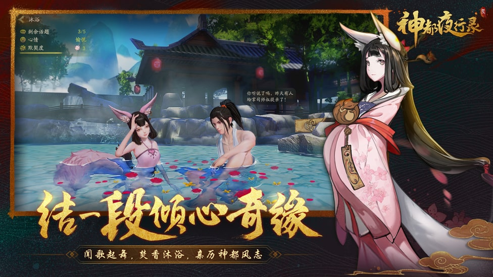 Screenshot 4: Shen Du Night Journey | Simplified Chinese