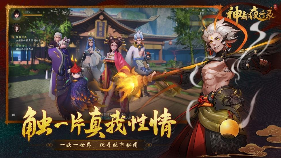 Screenshot 3: Shen Du Night Journey | Simplified Chinese