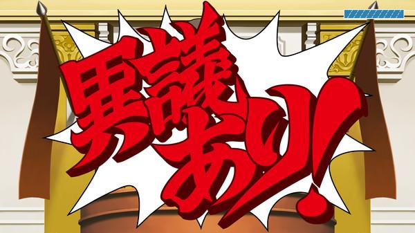 Screenshot 2: 逆轉裁判123成步堂精選集