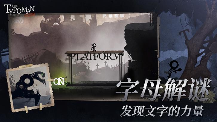 Screenshot 2: 字母人