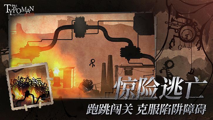Screenshot 3: 字母人