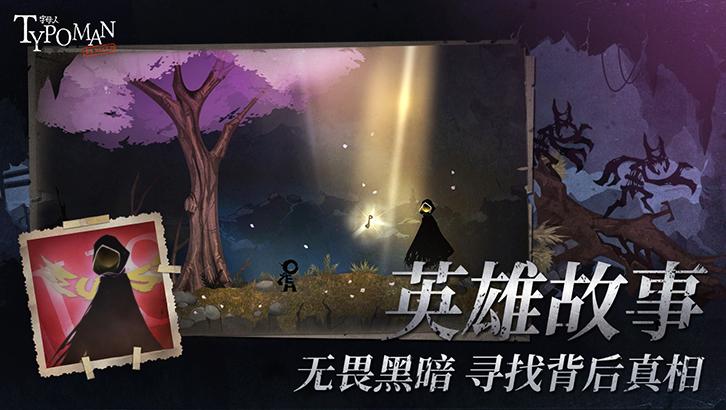 Screenshot 4: 字母人