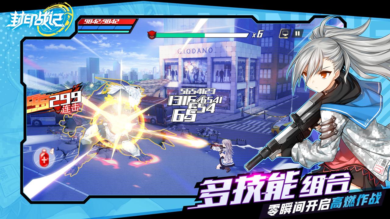 Screenshot 4: 封印者M(簡中版)