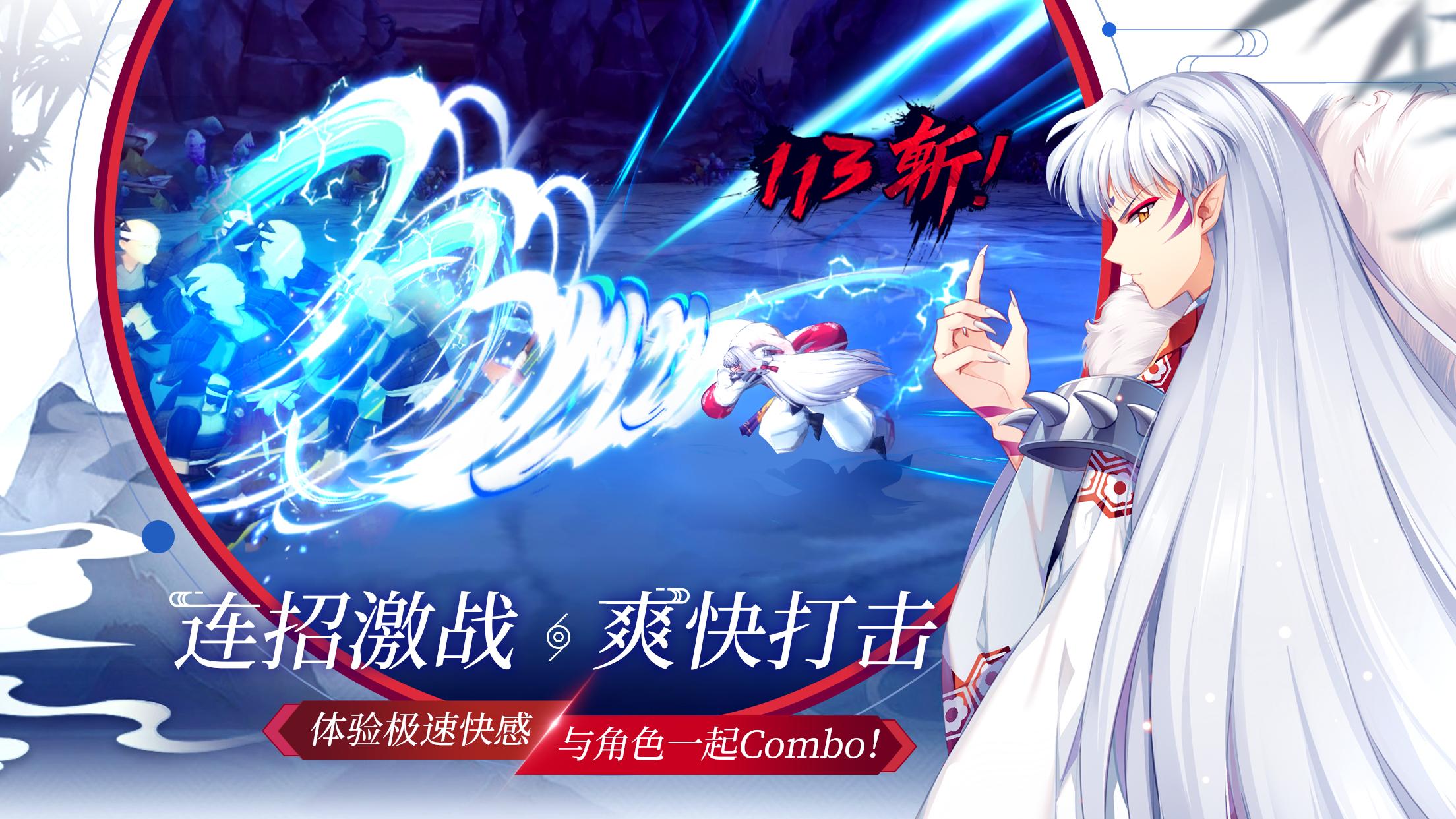 Screenshot 3: 이누야사: Naraku's War | 중문간체버전