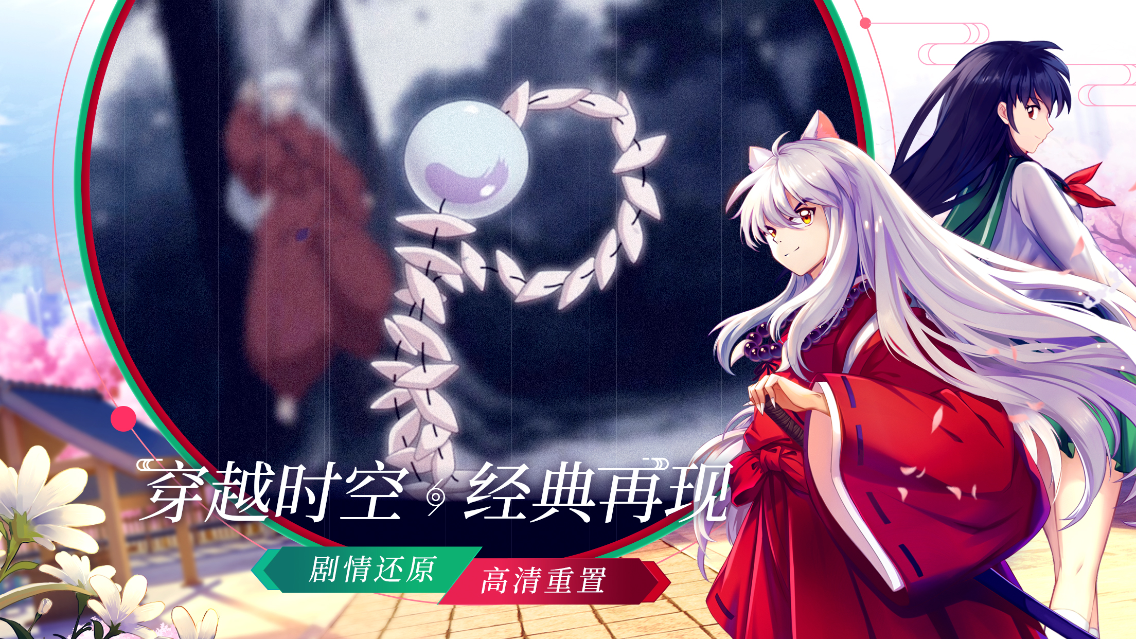 Screenshot 2: 犬夜叉-奈落之戰 | 簡中版