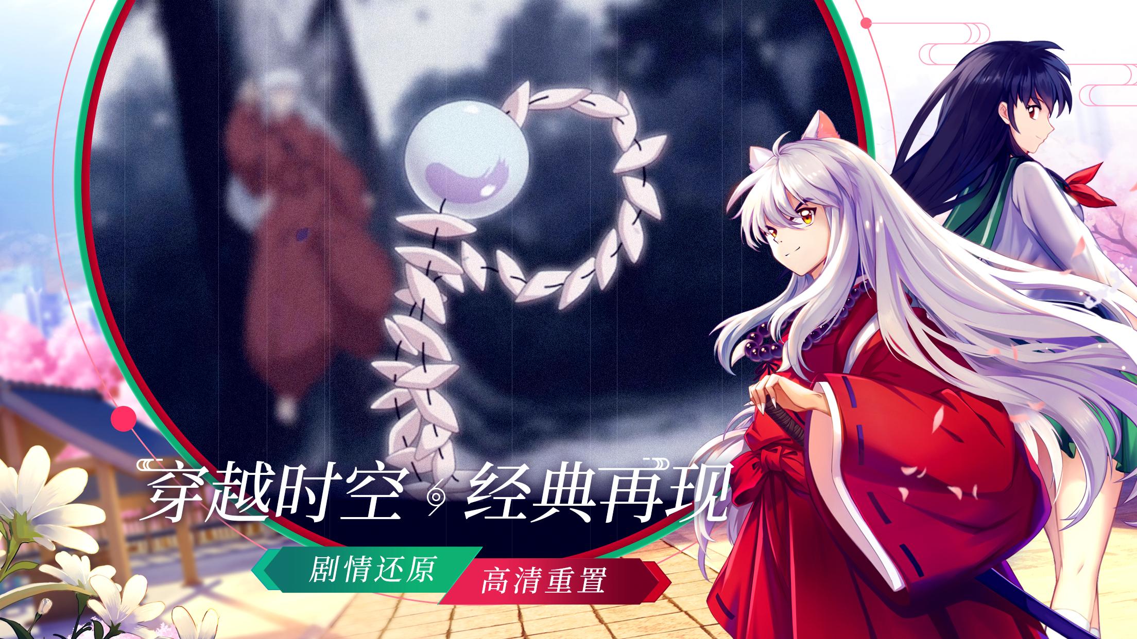 Screenshot 2: 이누야사: Naraku's War | 중문간체버전