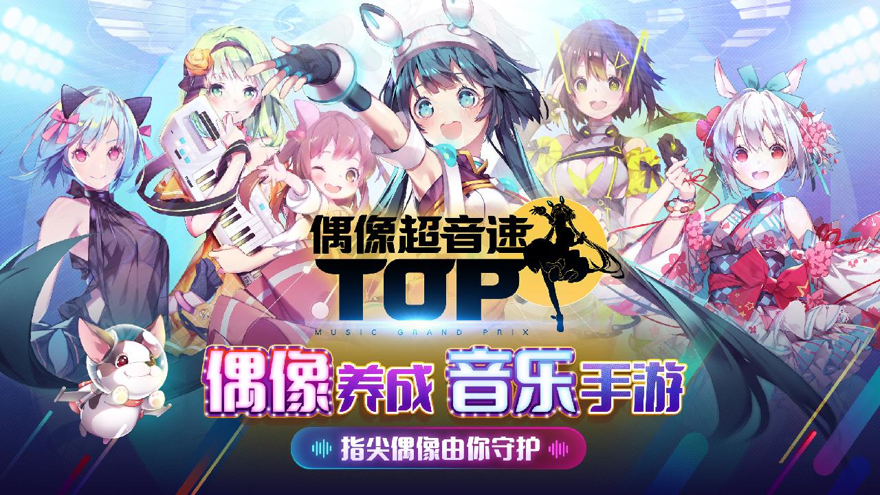 Screenshot 1: 偶像超音速(TAPSONIC TOP簡中版)