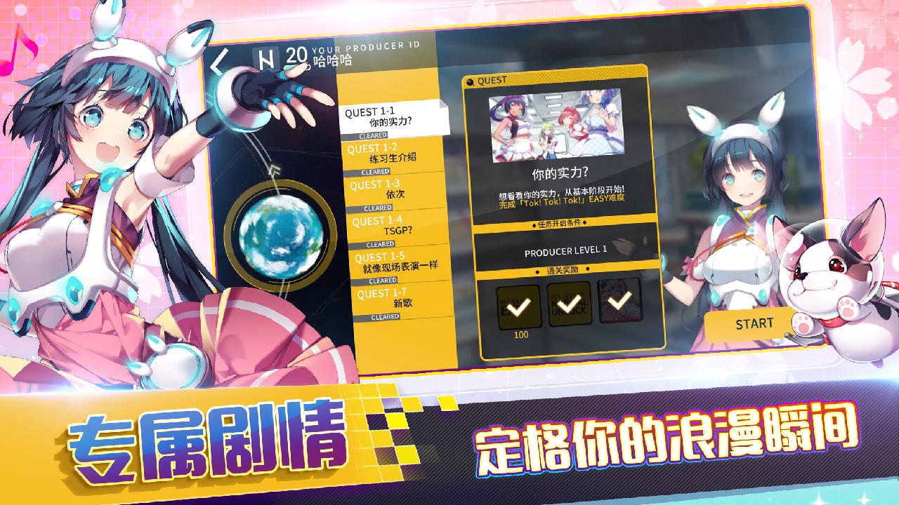 Screenshot 4: 偶像超音速(TAPSONIC TOP簡中版)