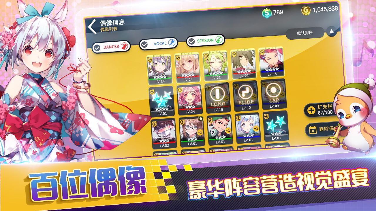 Screenshot 3: 偶像超音速(TAPSONIC TOP簡中版)
