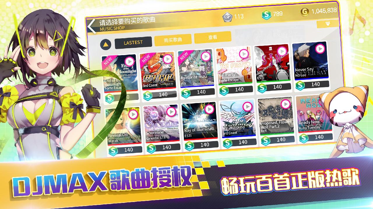 Screenshot 2: 偶像超音速(TAPSONIC TOP簡中版)